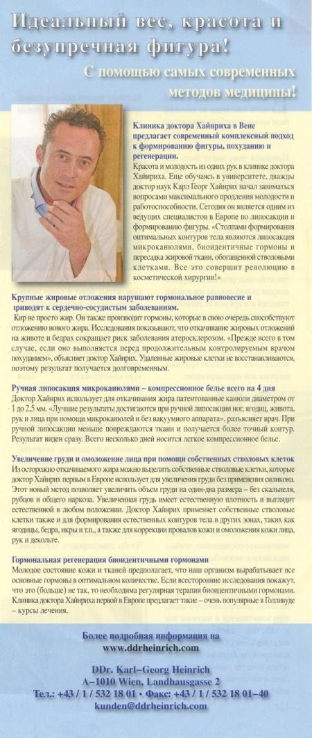 Cosmopolitan: Идеальный вес, красота и безупречная фигура!
